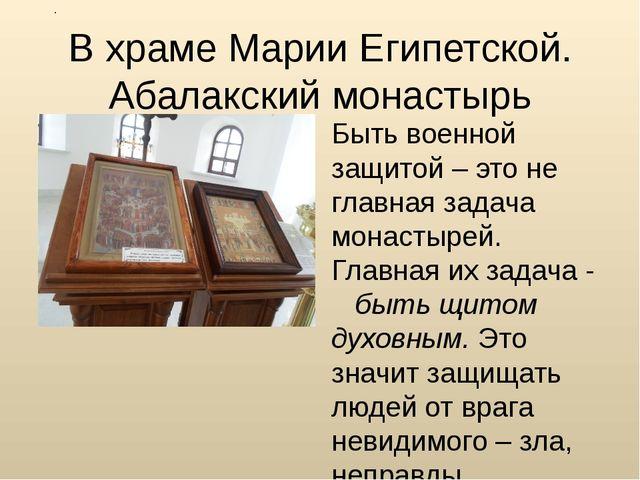 В храме Марии Египетской. Абалакский монастырь Быть военной защитой – это не...