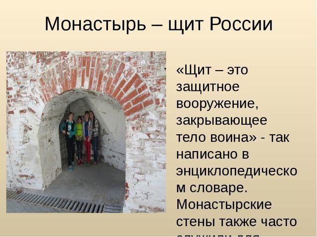 Монастырь – щит России «Щит – это защитное вооружение, закрывающее тело воина...
