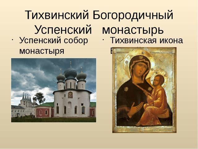 Тихвинский Богородичный Успенский монастырь Успенский собор монастыря Тихвинс...