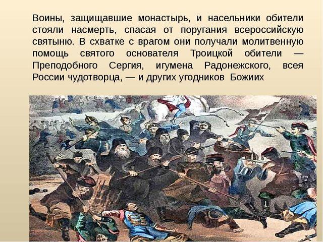 Воины, защищавшие монастырь, и насельники обители стояли насмерть, спасая от...