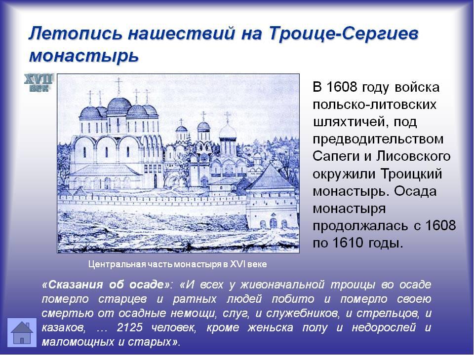16 месяцев осады Лавры поляками (1608-1610г) сыграли огромную роль в укреплен...