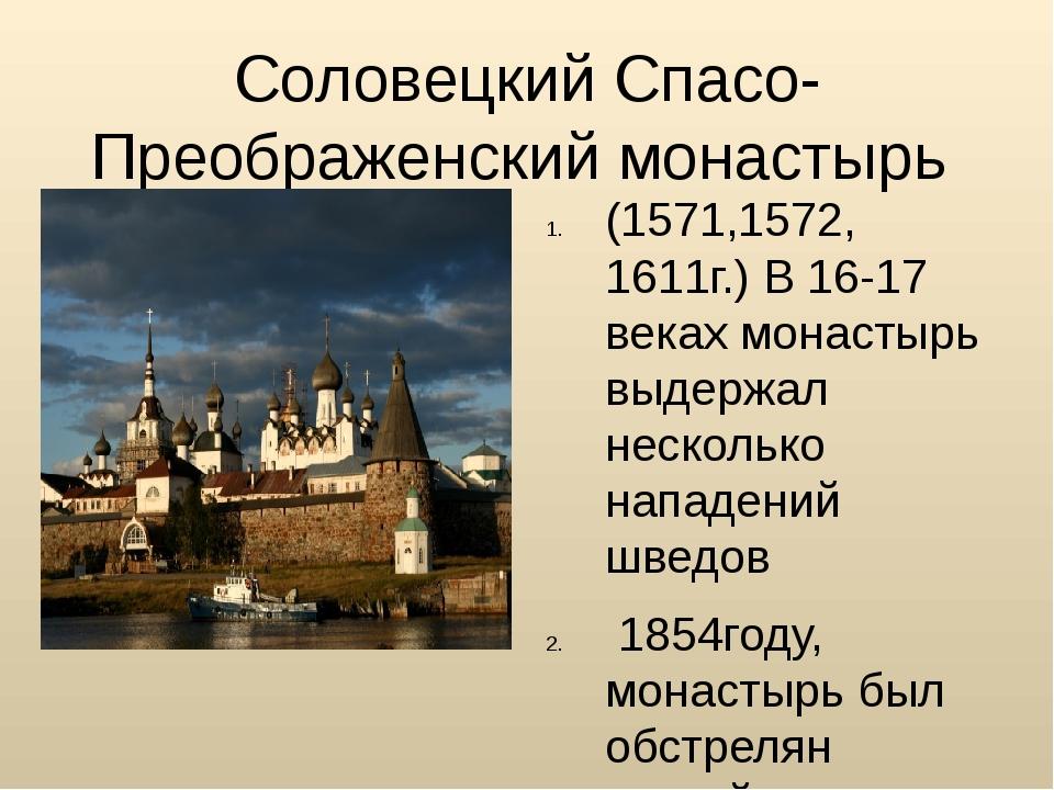 Соловецкий Спасо-Преображенский монастырь (1571,1572, 1611г.) В 16-17 веках м...