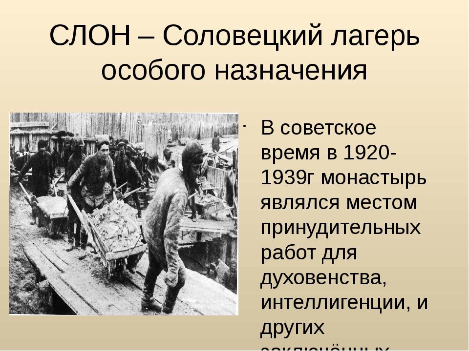 СЛОН – Соловецкий лагерь особого назначения В советское время в 1920-1939г мо...