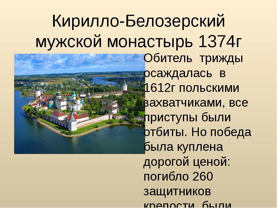 Кирилло-Белозерский мужской монастырь 1374г Обитель трижды осаждалась в 1612г...