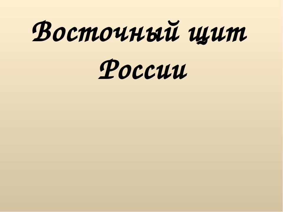 Восточный щит России