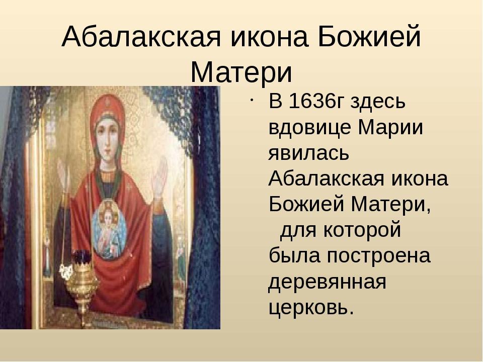 Абалакская икона Божией Матери В1636гздесь вдовице Марии явилась Абалакская...
