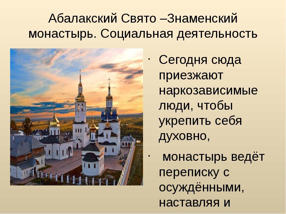 Абалакский Свято –Знаменский монастырь. Социальная деятельность Сегодня сюда...