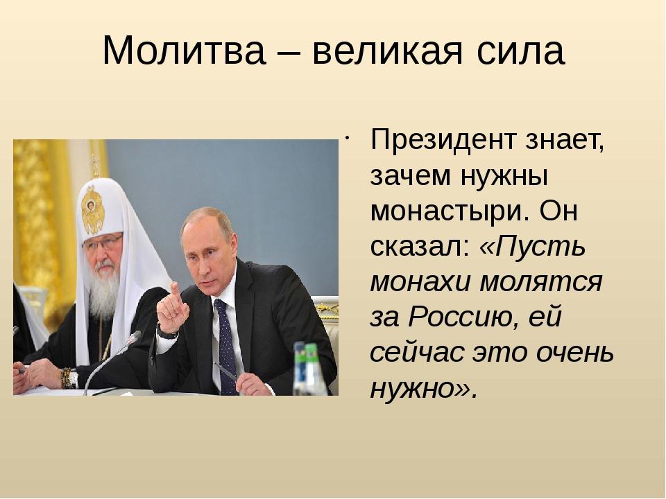 Молитва – великая сила Президент знает, зачем нужны монастыри. Он сказал: «Пу...