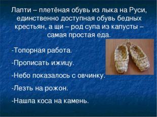 Лапти – плетёная обувь из лыка на Руси, единственно доступная обувь бедных кр