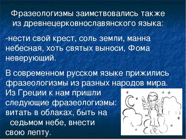 Фразеологизмы заимствовались также из древнецерковнославянского языка: -нести...
