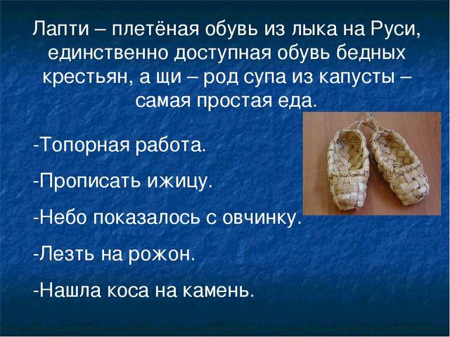 Лапти – плетёная обувь из лыка на Руси, единственно доступная обувь бедных кр...