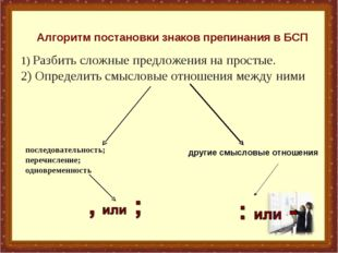 1) Разбить сложные предложения на простые. 2) Определить смысловые отношения