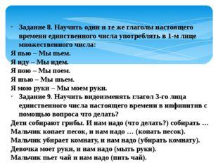 Задание 8. Научить одни и те же глаголы настоящего времени единственного числ