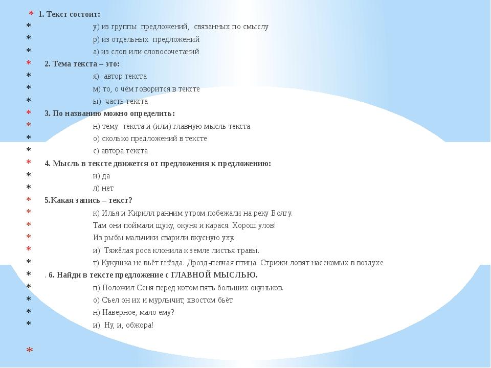 1. Текст состоит: у) из группы предложений, связанных по смыслу р) из отд...