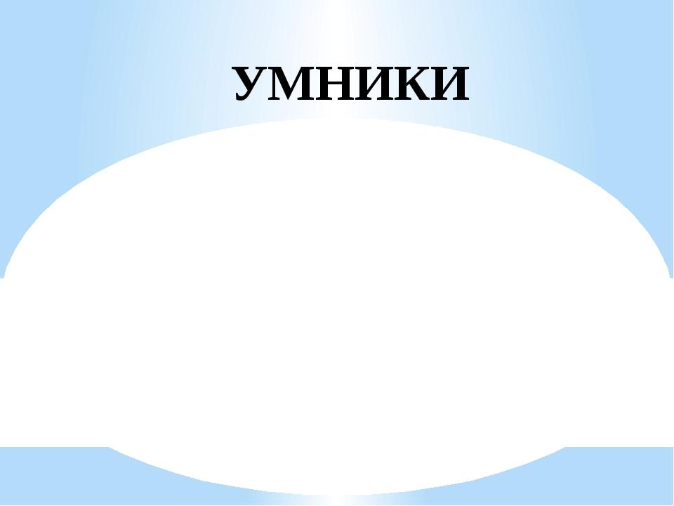 УМНИКИ