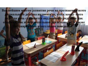 Важнейшим итогом развития речи на протяжении всего дошкольного детства являе