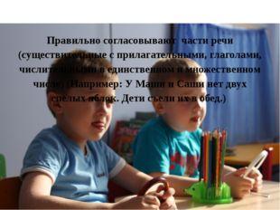 Правильно согласовывают части речи (существительные с прилагательными, глаго