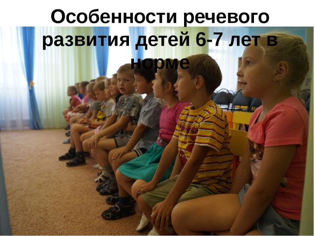 Особенности речевого развития детей 6-7 лет в норме