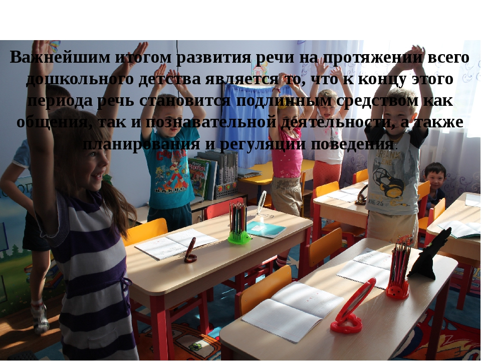 Важнейшим итогом развития речи на протяжении всего дошкольного детства являе...