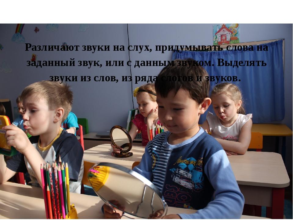 Различают звуки на слух, придумывать слова на заданный звук, или с данным зв...