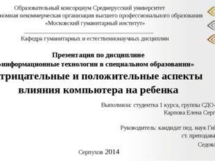 Образовательный консорциум Среднерусский университет Автономная некоммерческа