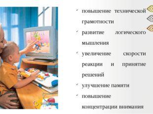 повышение технической грамотности развитие логического мышления увеличение ск