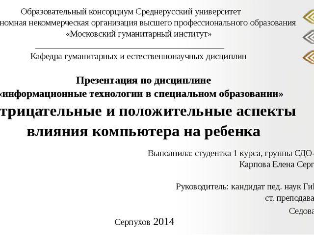 Образовательный консорциум Среднерусский университет Автономная некоммерческа...