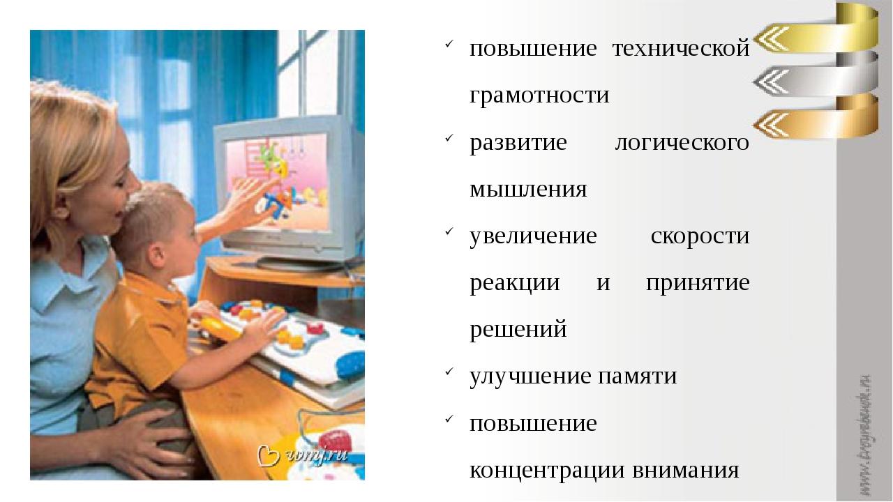 повышение технической грамотности развитие логического мышления увеличение ск...