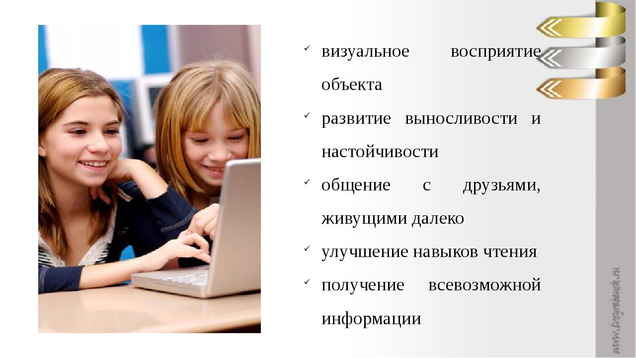 визуальное восприятие объекта развитие выносливости и настойчивости общение с...