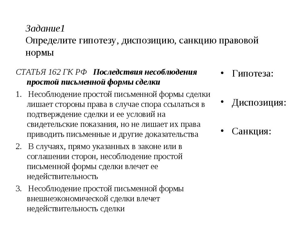 Задание1 Определите гипотезу, диспозицию, санкцию правовой нормы СТАТЬЯ 162 Г...