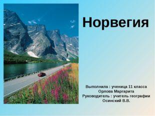 Норвегия Официальное название— Королевство Норвегия Флаг Норвегии Герб Норве