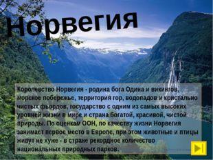 Норвегия http://merry-land.ru/category_29.html Королевство Норвегия - родина