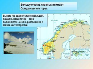 Норвегию называют «страной полуночного солнца», так как треть её территории н