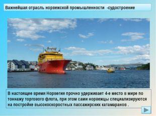У берегов страны в Северном море добывают нефть и газ, который идет на экспор