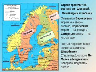 Норвегия подразделяется на 19фюльке (губерний), которые объединяются в 5 осн