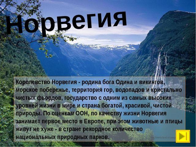 Норвегия http://merry-land.ru/category_29.html Королевство Норвегия - родина...
