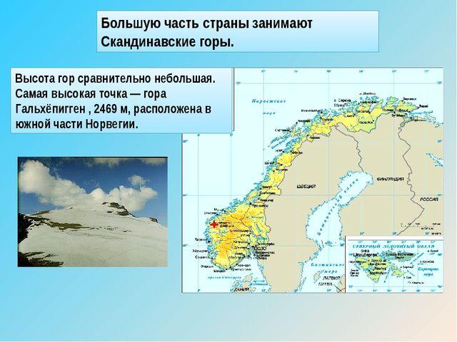 Норвегию называют «страной полуночного солнца», так как треть её территории н...