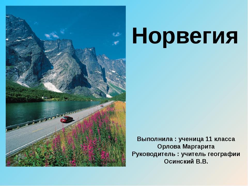 Норвегия Официальное название— Королевство Норвегия Флаг Норвегии Герб Норве...