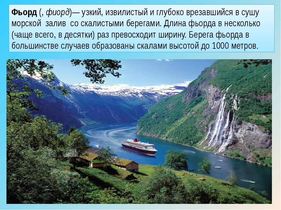 Большую часть страны занимают Скандинавские горы. Высота гор сравнительно неб...