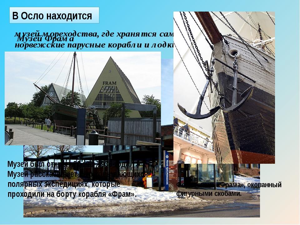 Крупные города Норвегии Берген Тронхейм Тромсё Ставангер Хаммерфест
