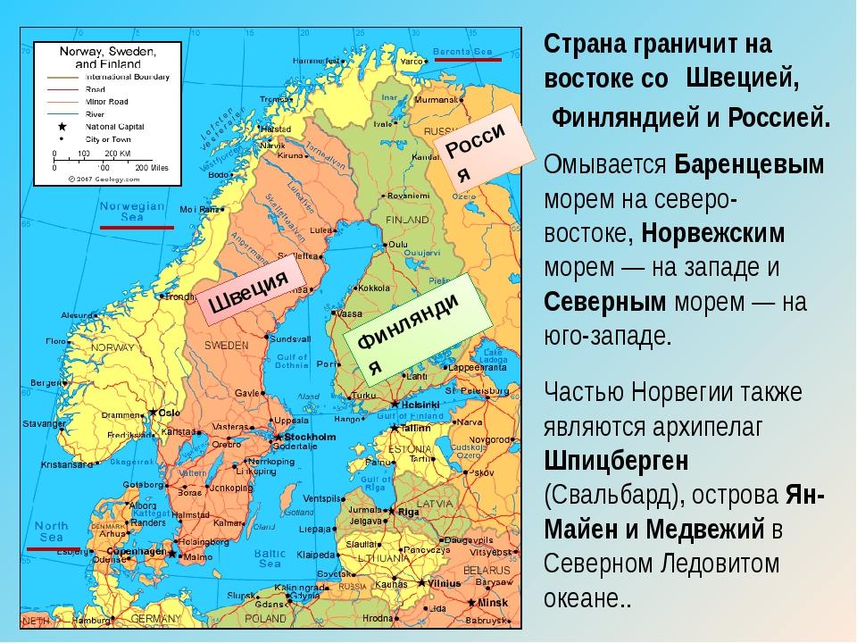 Норвегия подразделяется на 19фюльке (губерний), которые объединяются в 5 осн...