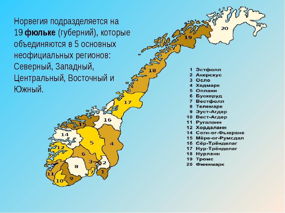 Норвегия Форма правления—конституционная монархия. Глава государства и глав...