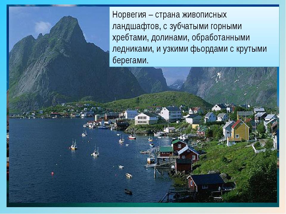 Фьорды– это произведение искусства, созданное самой природой в те времена, к...