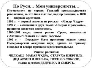 По Руси… Мои университеты… Путешествуя по стране, Горький пропагандировал рев