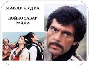 МАКАР ЧУДРА ЛОЙКО ЗАБАР РАДДА