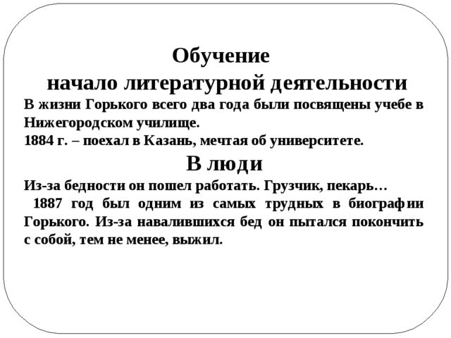 Обучение начало литературной деятельности В жизни Горького всего два года был...