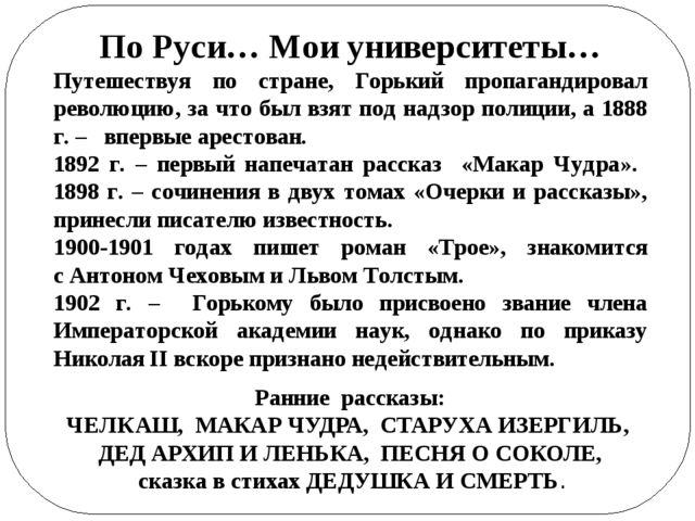 По Руси… Мои университеты… Путешествуя по стране, Горький пропагандировал рев...