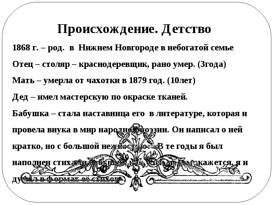 Происхождение. Детство 1868 г. – род. в Нижнем Новгороде в небогатой семье От...