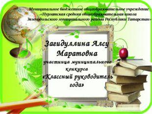 Муниципальное бюджетное общеобразовательное учреждение «Нурлатская средняя о