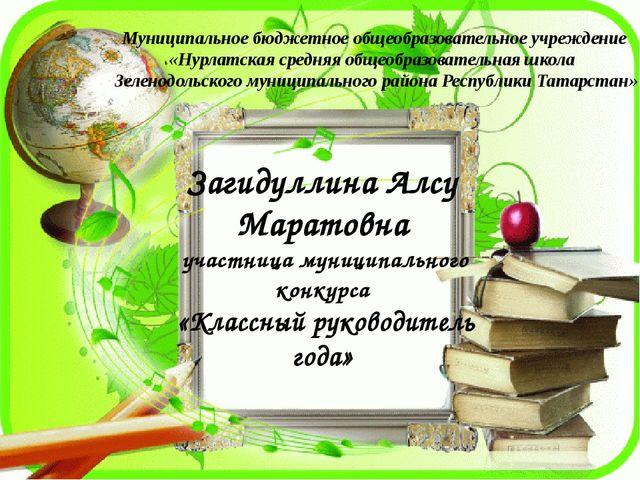 Муниципальное бюджетное общеобразовательное учреждение «Нурлатская средняя о...